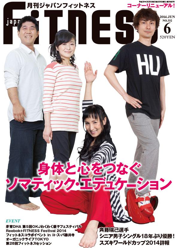 ジャパンフィットネス6月号表紙