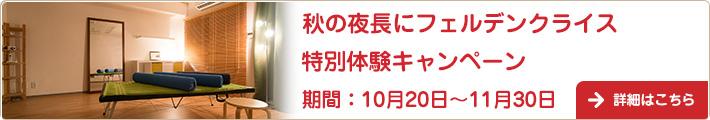 15年秋キャンペーンバナー