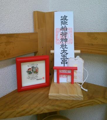写真は築地の守り神「波除神社」のお札です。
