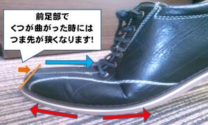 靴の動的構造