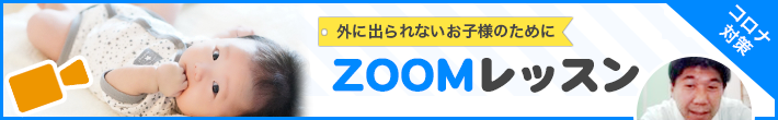 zoomレッスン